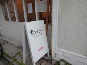 東京スコーン1