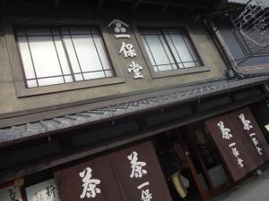 一保堂茶舗 喫茶室 嘉木1