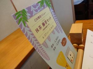 一保堂茶舗 喫茶室 嘉木2