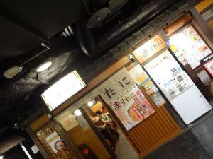 ますたに 京都拉麺小路店1