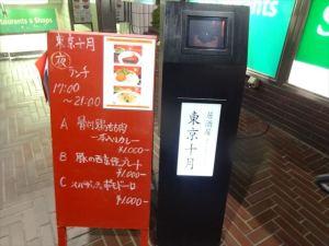 東京十月1