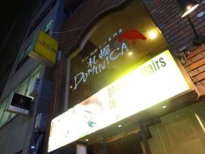 札幌ドミニカ1