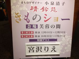きものショー2