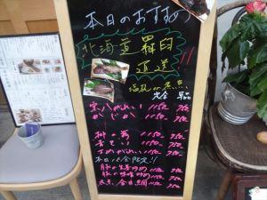 きらぼし食堂2