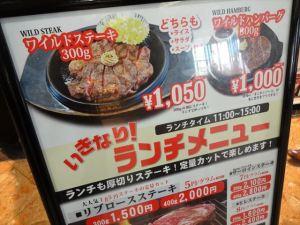 いきなり!ステーキ 2