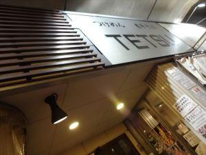 つけめん 煮干そば TETSU 品川店1