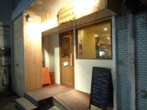 レストラン レスパス1