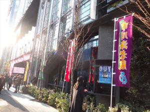 六本木歌舞伎1