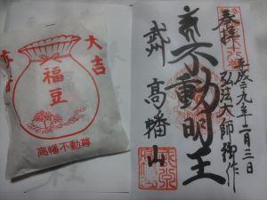高幡不動尊16