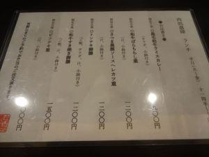 肉処嘉陣3