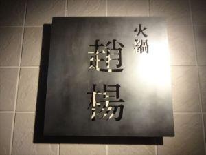 火鍋 趙楊2