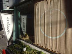 麻布昇月堂1