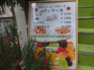 果実園 リーベル1