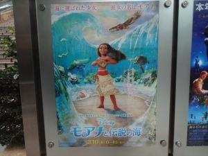 モアナと伝説の海1