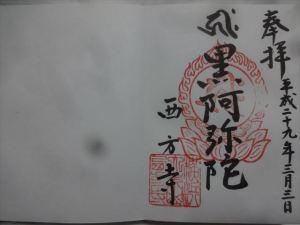 西方寺10