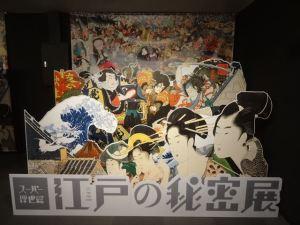 江戸の秘密展10