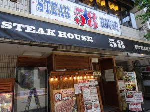 ステーキハウス581