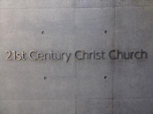 21世紀協会2