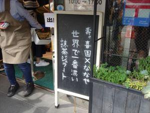 壽々喜園2