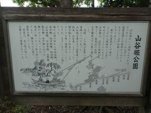 山谷堀公園1