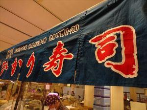 ひかり寿司1