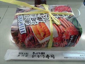 ひかり寿司4