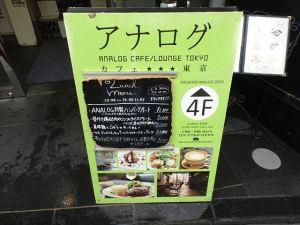 アナログ カフェ ラウンジ1