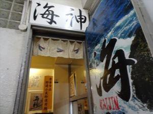 麺屋海神1