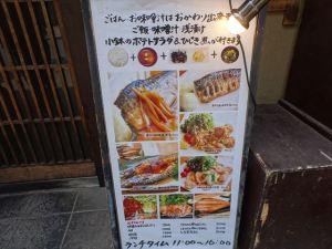 つばき食堂2