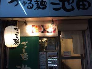 づゅる麺1