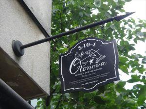 カフェ オトノヴァ2