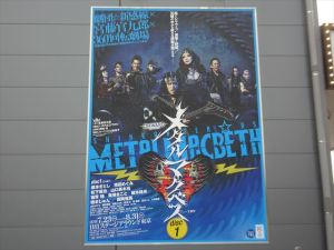 メタルマクベス2