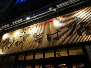 田中そば店1
