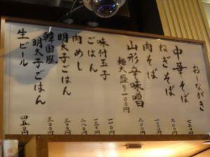 田中そば店2
