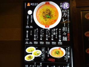 麺屋虎杖2