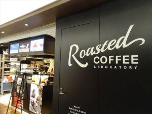 ローステッドコーヒー1