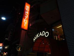 ミカド珈琲店1