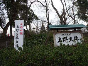 上野大仏1