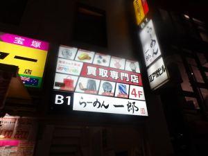 らーめん一郎1