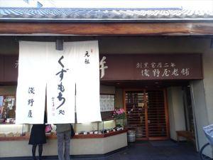 浅野屋本店2