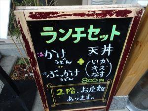 うどん屋清2