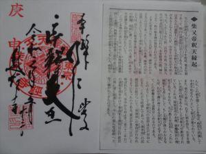 柴又帝釈天15