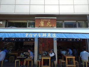 タカマル鮮魚店1