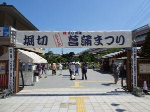 堀切菖蒲園7