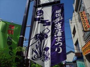 堀切菖蒲園9