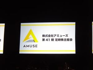アミューズ2