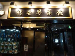 新世界菜館2