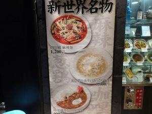 新世界菜館3