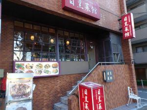 目黒菜館1