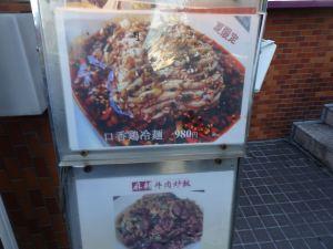 目黒菜館2